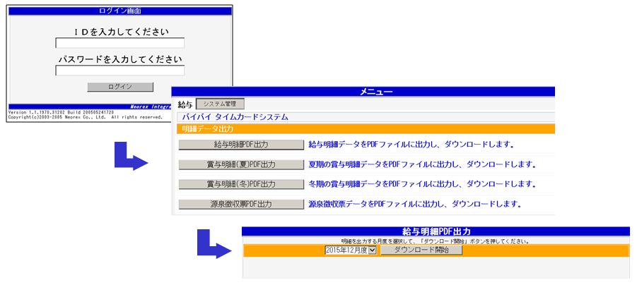 WEB・モバイル給与明細の給与明細・賞与明細・源泉徴収票をPDFデータ
